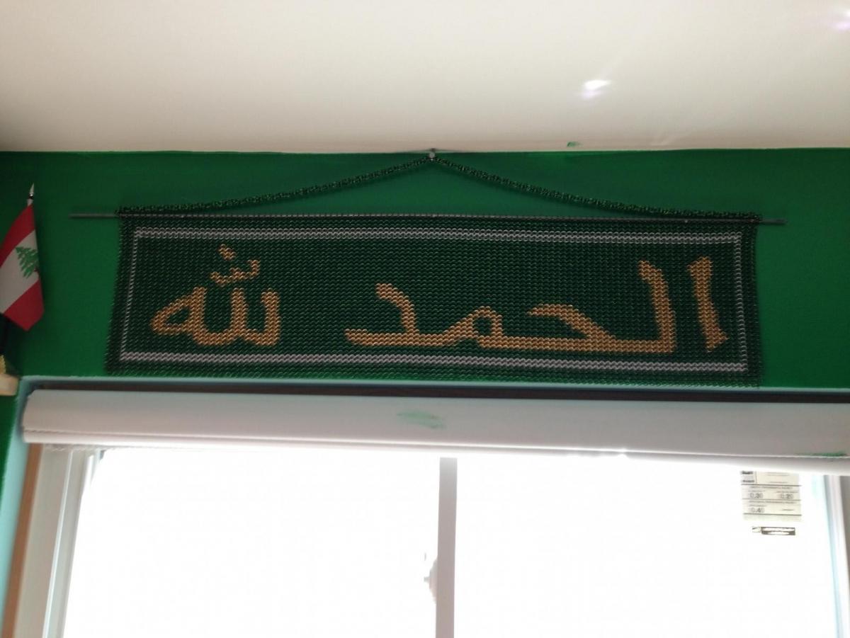 AlhamdAllah Inlay